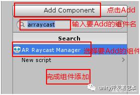 AR Foundation基础使用之创建一个AR应用(二) Unity3D教程 第3张