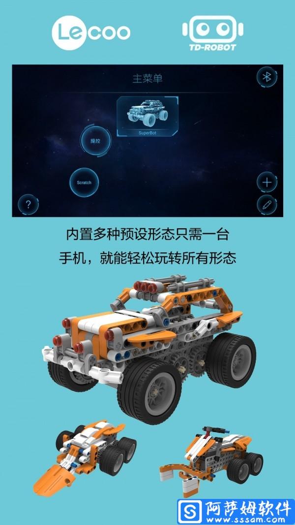 超霸机器人