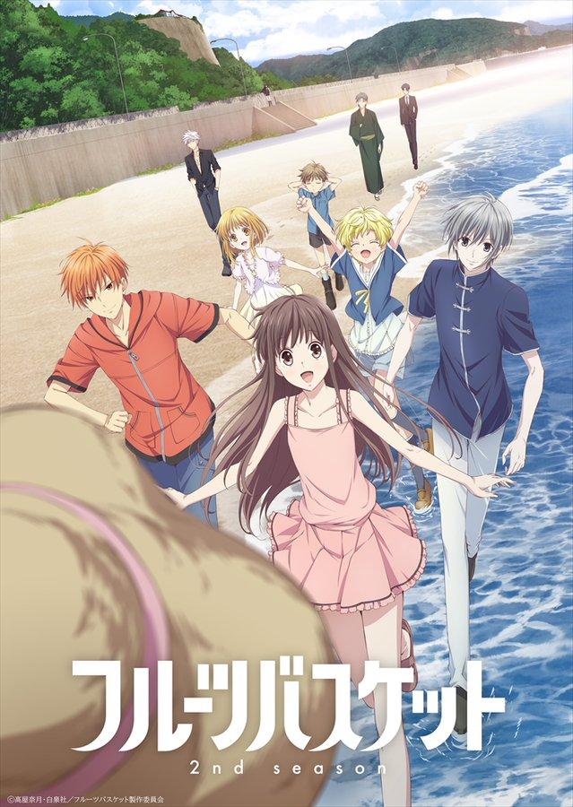 久违的回忆番,《水果篮子》第二季4月6号开播!