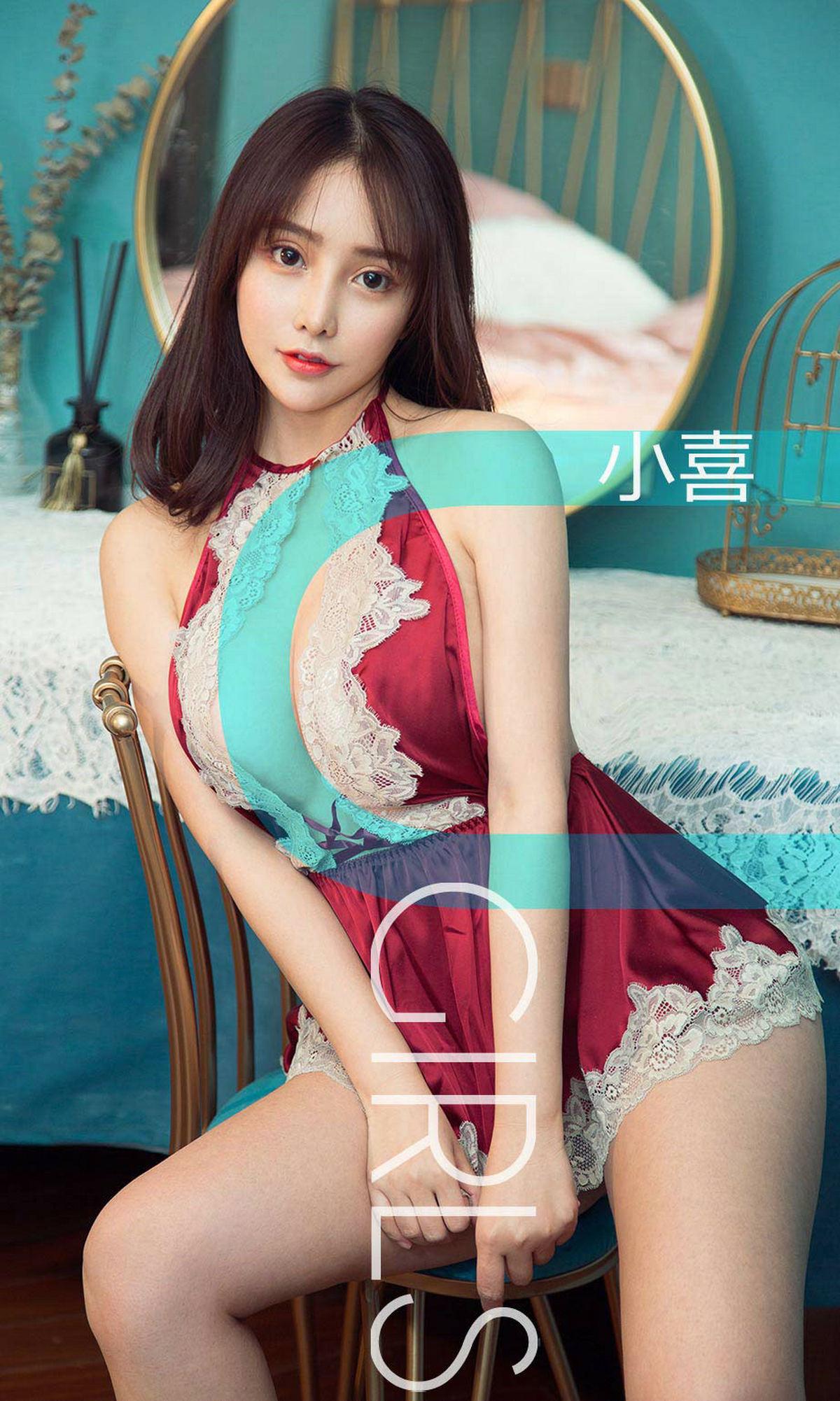 [Ugirls]爱尤物 No.1393 藏不住 小喜 [35