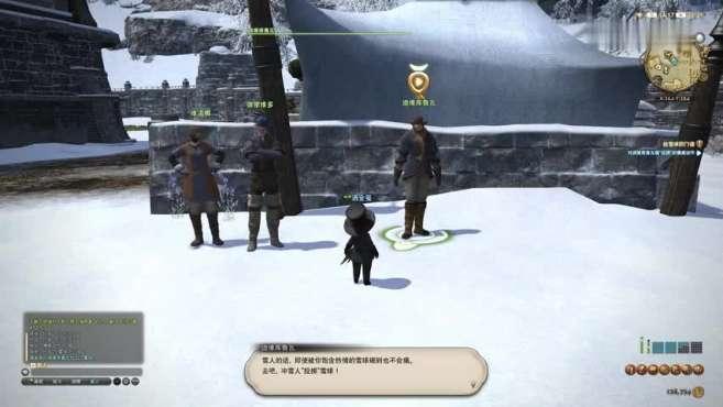 「最终幻想14」投掷(动作)获得任务「FF14」
