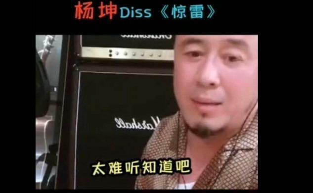 黑刘德华的杨坤,连PG One都跟他观点一致!