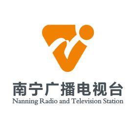 南宁广播电视台