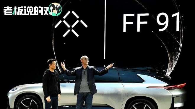 "FF否认""遣散员工"",计划重启中国市场!贾跃亭终于要回国了?"