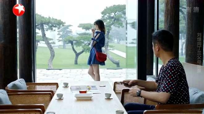 青春斗:刘煜带丁兰出去玩