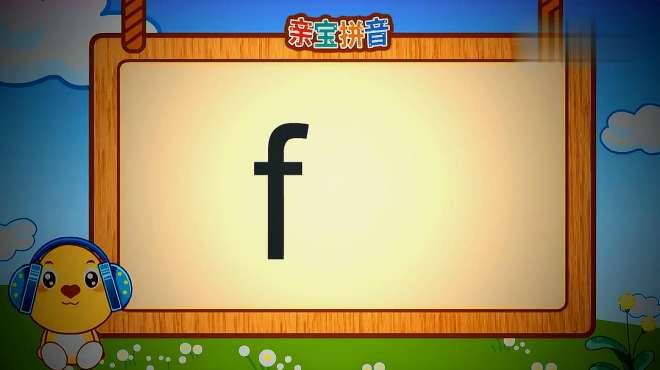 f拼音格式怎么写,你学会了吗,赶紧收藏和孩子学起来吧