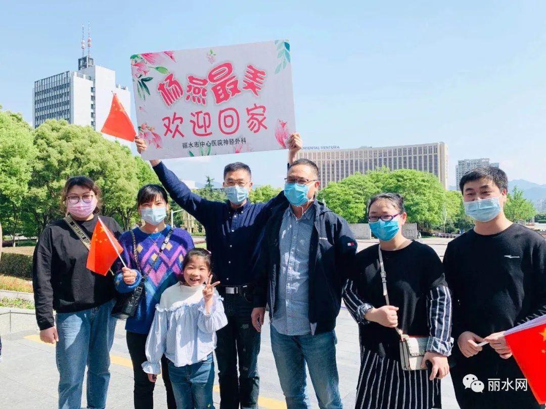 零掉队,零感染!丽水市中心医院援鄂医疗队最后一批 8 名队员归来!