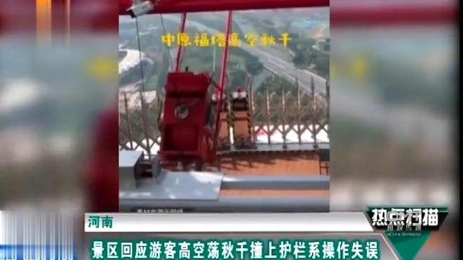 景区回应游客高空秋千撞上护栏操作失误!真是太惊险了!