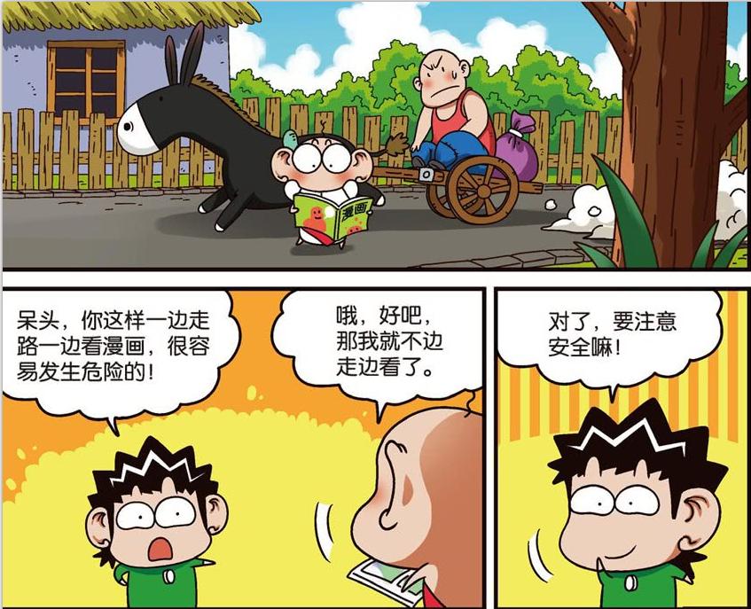 爆笑校园:呆头看漫画手脚并用?调皮的闪电!