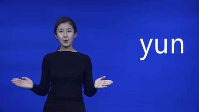 基础班-拼音-yin yun yuan ying
