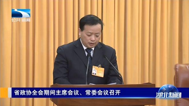 湖北省政协全会期间主席会议、常委会议召开