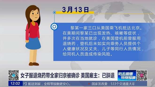 女子服退烧药自美回国后确诊被判刑