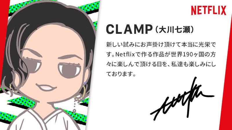 Netflix公布「日本原创动画」计划 CLAMP ACG资讯 第1张