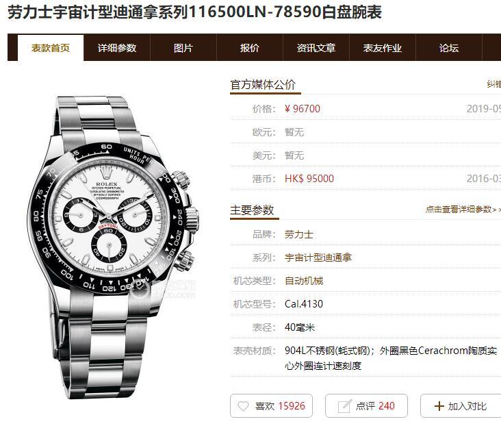 N厂V3劳力士熊猫迪116500,为何称为最好版本? 第2张