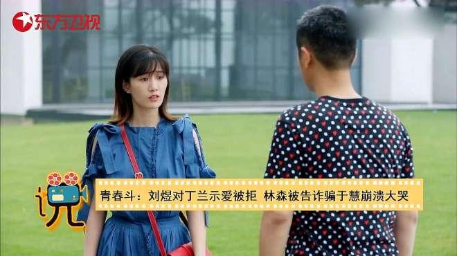 青春斗-刘煜找丁兰求娶遭拒绝,林森陷入圈套被起诉于慧崩溃痛哭