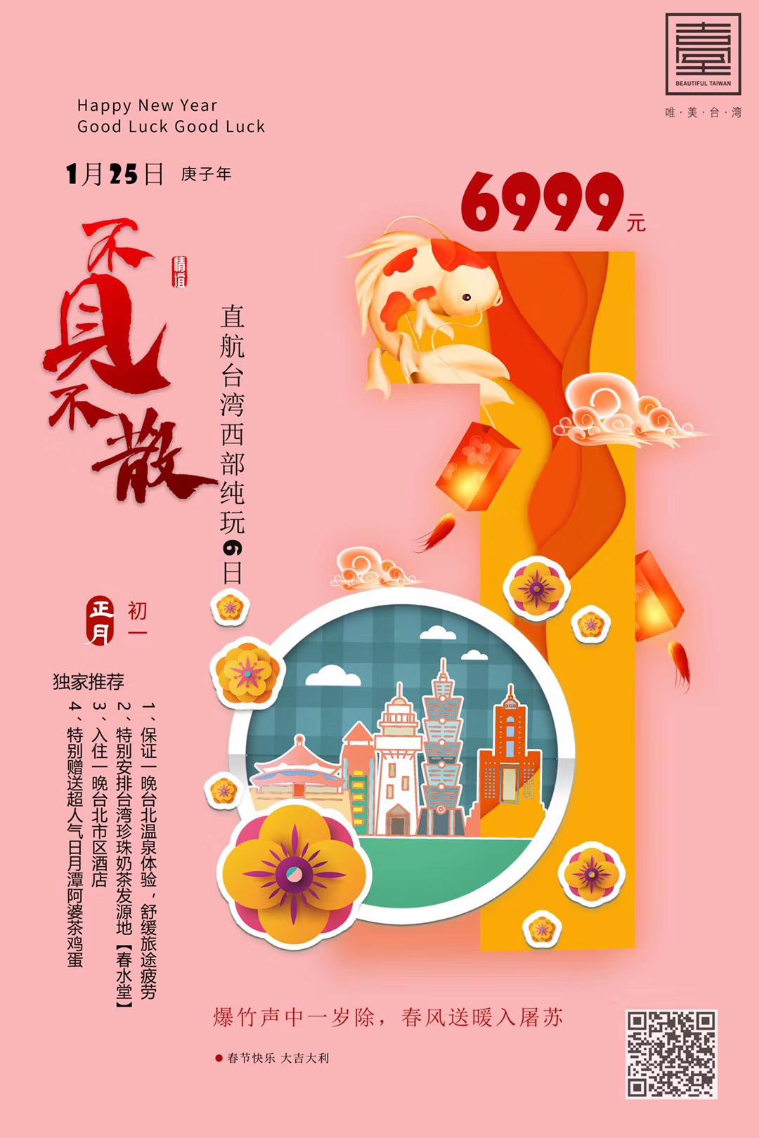 春節 台湾
