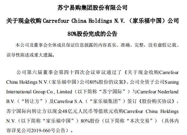 股权交割完成!48亿元大手笔,苏宁正式控股家乐福中国