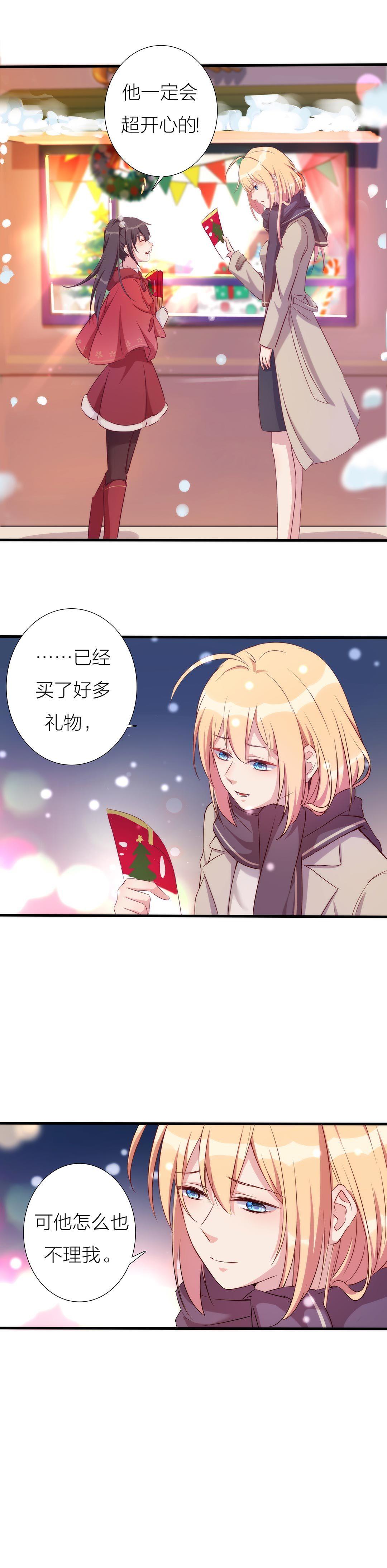 漫画:女主独自过圣诞节,滑倒那一刻被人给护住了,这人是谁?