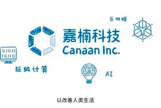 划重点!嘉楠科技公布第二代、第三代AI芯片时间表