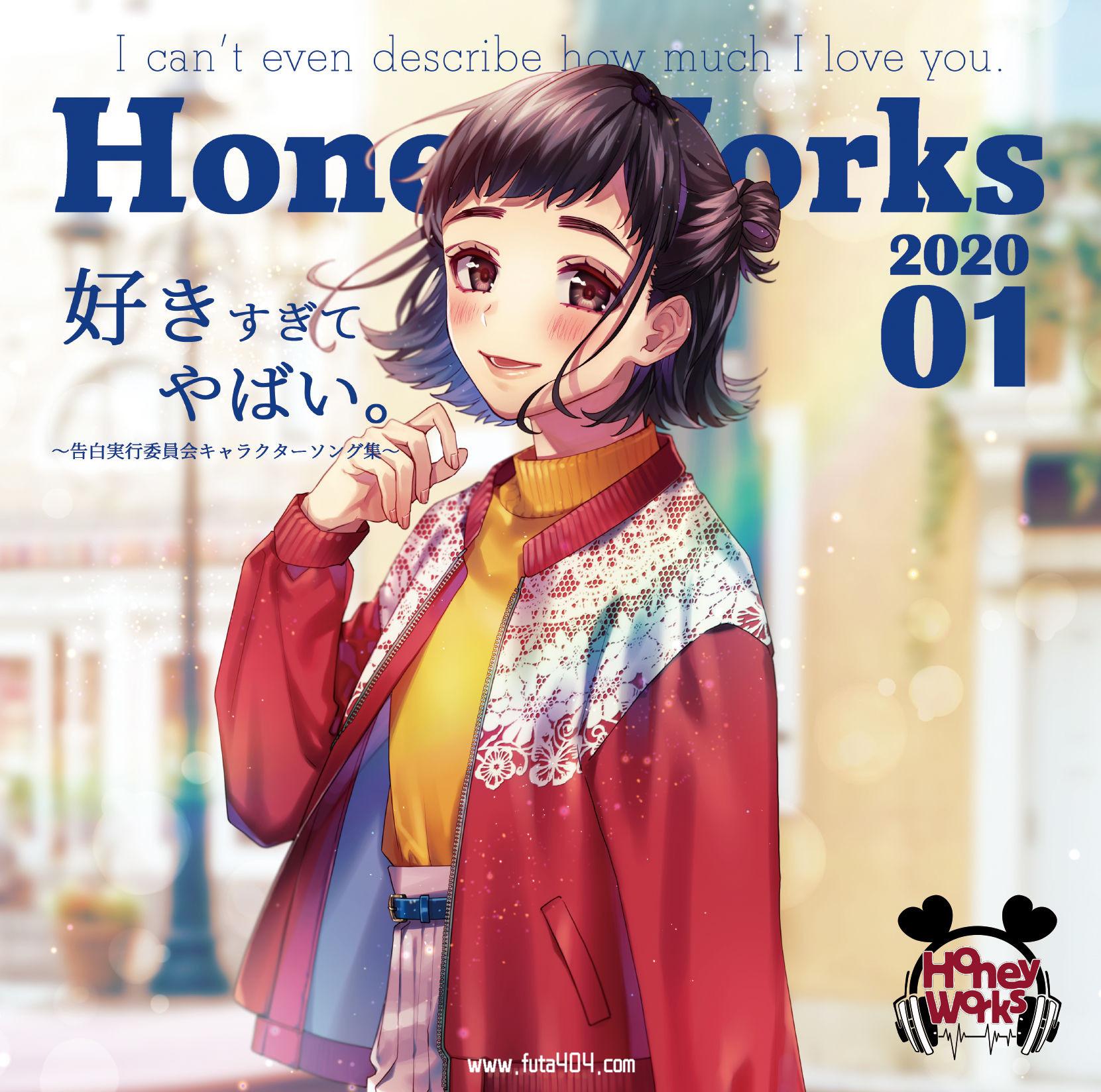 告白实行委员会形象歌曲集专辑下载 HoneyWorks 动漫音乐 第1张