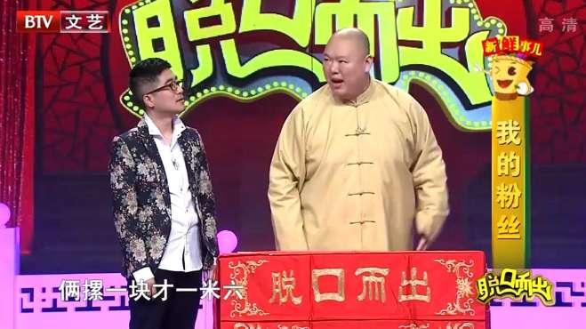 王玥波爆笑贫嘴:何云伟俩摞一块才1米6!这嘴是真损啊!