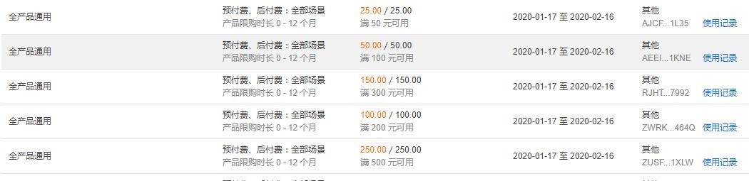 腾讯云新春贺岁礼包,定量领半价满减券(适用域名)