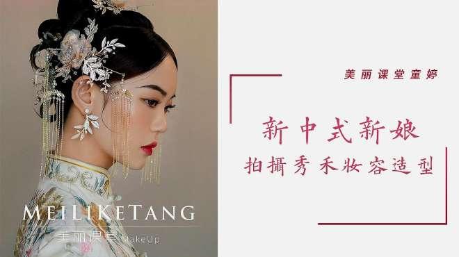 童婷美丽课堂:新中式新娘造型教程,古典与时尚的结合