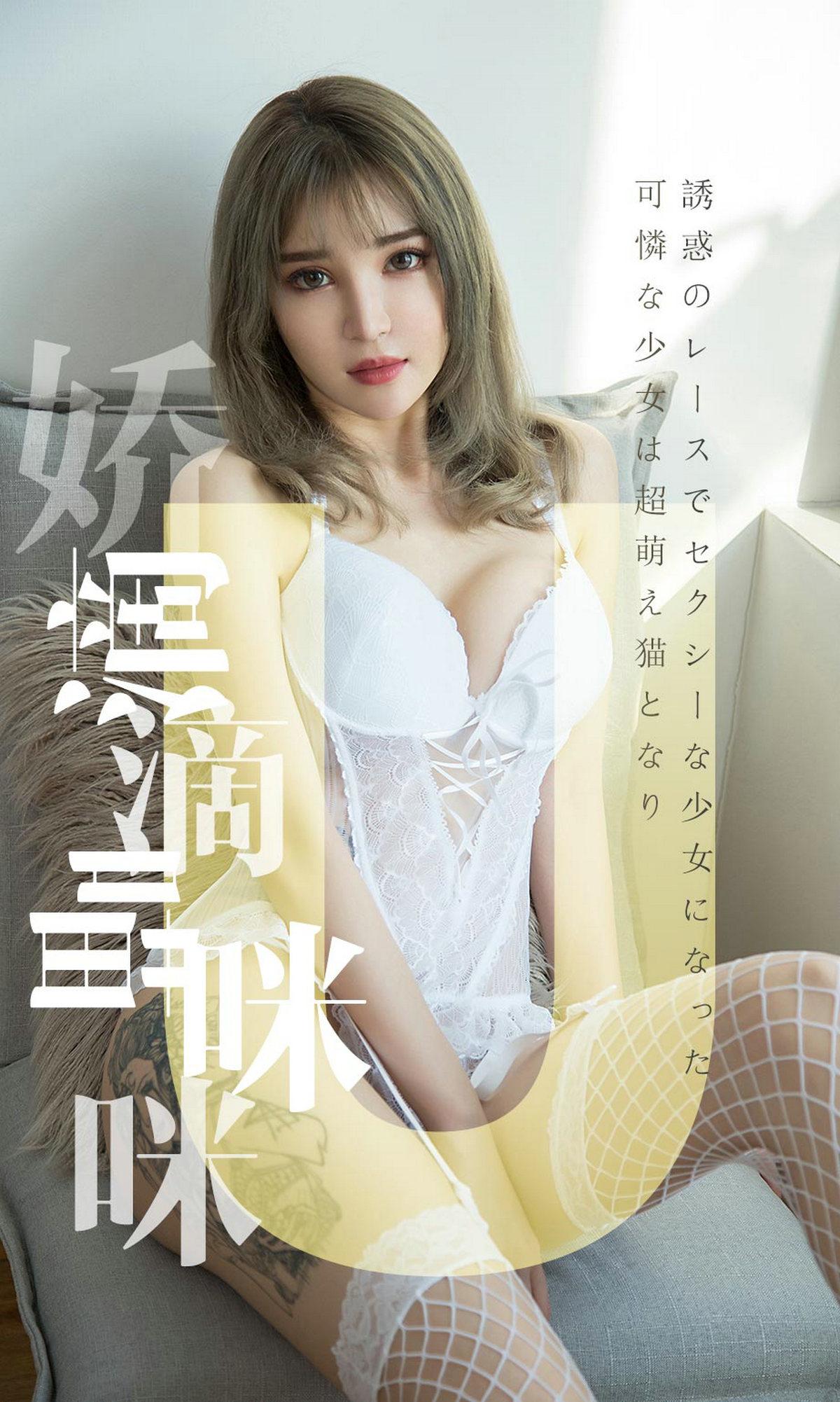 [Ugirls]爱尤物 No.1416 娇滴滴喵咪咪 波鱼