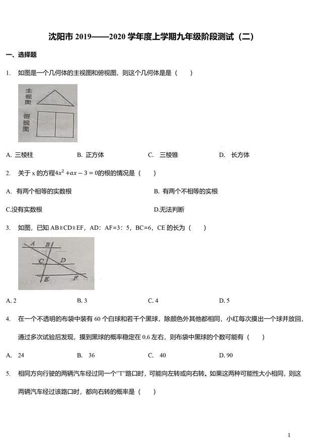 沈阳134中学期中考试真题