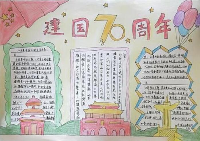 小学生制作的国庆节手抄报,情感真挚画功了得,老师看完赞不绝口