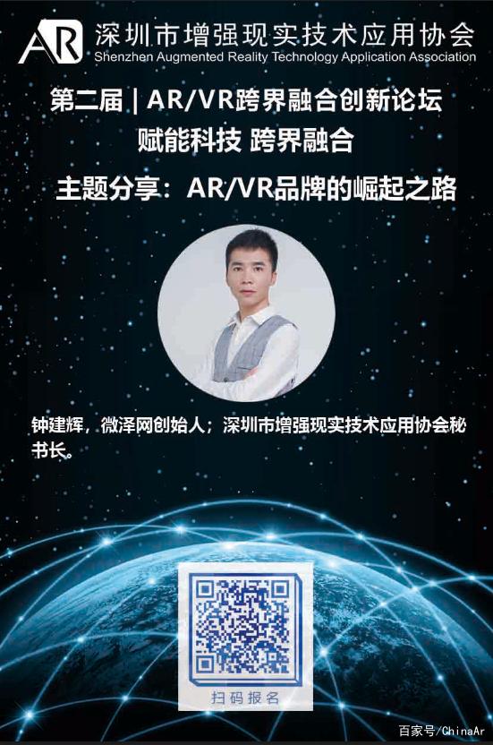 第二届 赋能 | AR/VR跨界融合创新论坛 AR资讯 第6张
