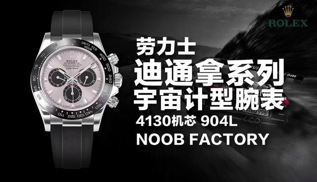 视频测评:N厂劳力士4130迪通拿灰熊猫,质量靠谱不?