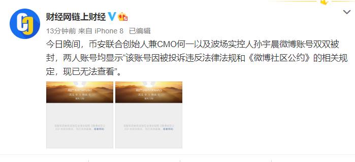 孙宇晨与何一的微博被封,币圈的新一轮监管来了?