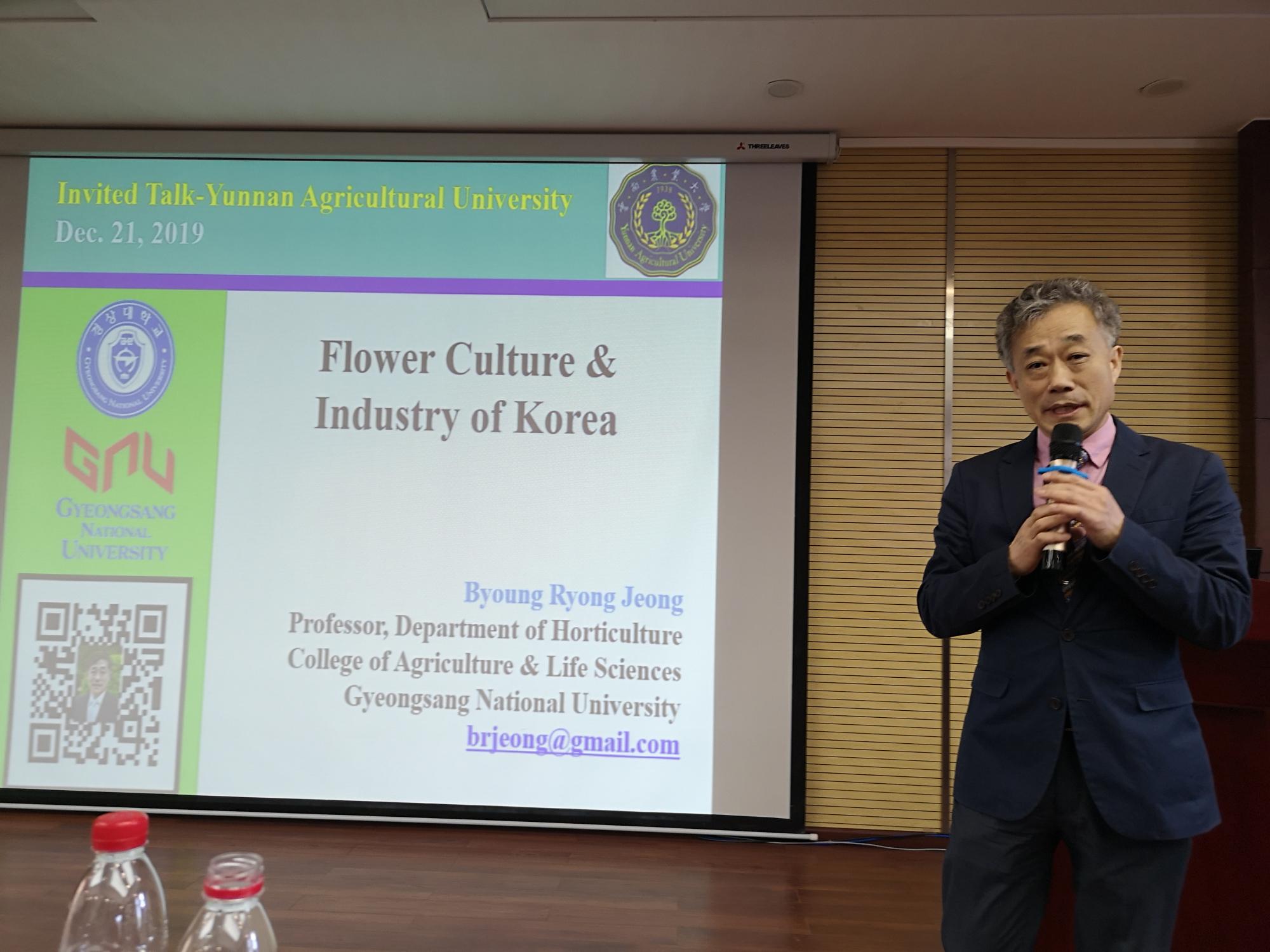我国首个花文化研究机构在云南农业大学成立