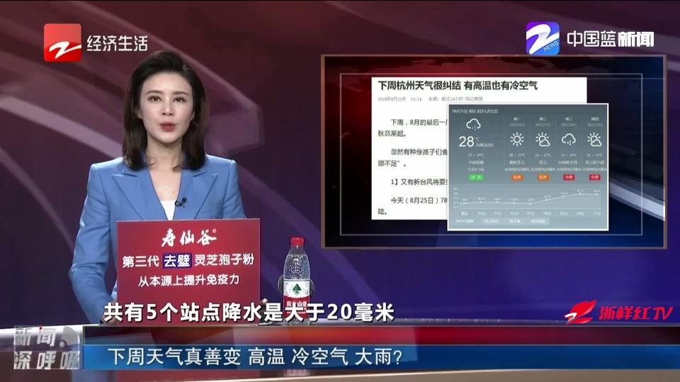 """""""利奇马""""刚走,台风""""白鹿""""即将登陆!将对杭州天气有何影响?"""