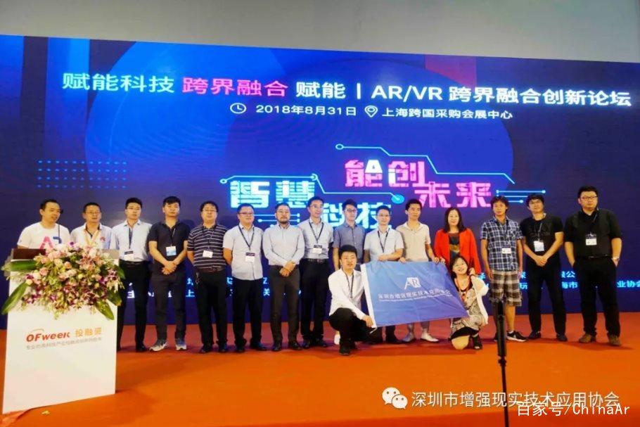 第二届 赋能 | AR/VR跨界融合创新论坛 AR资讯 第7张