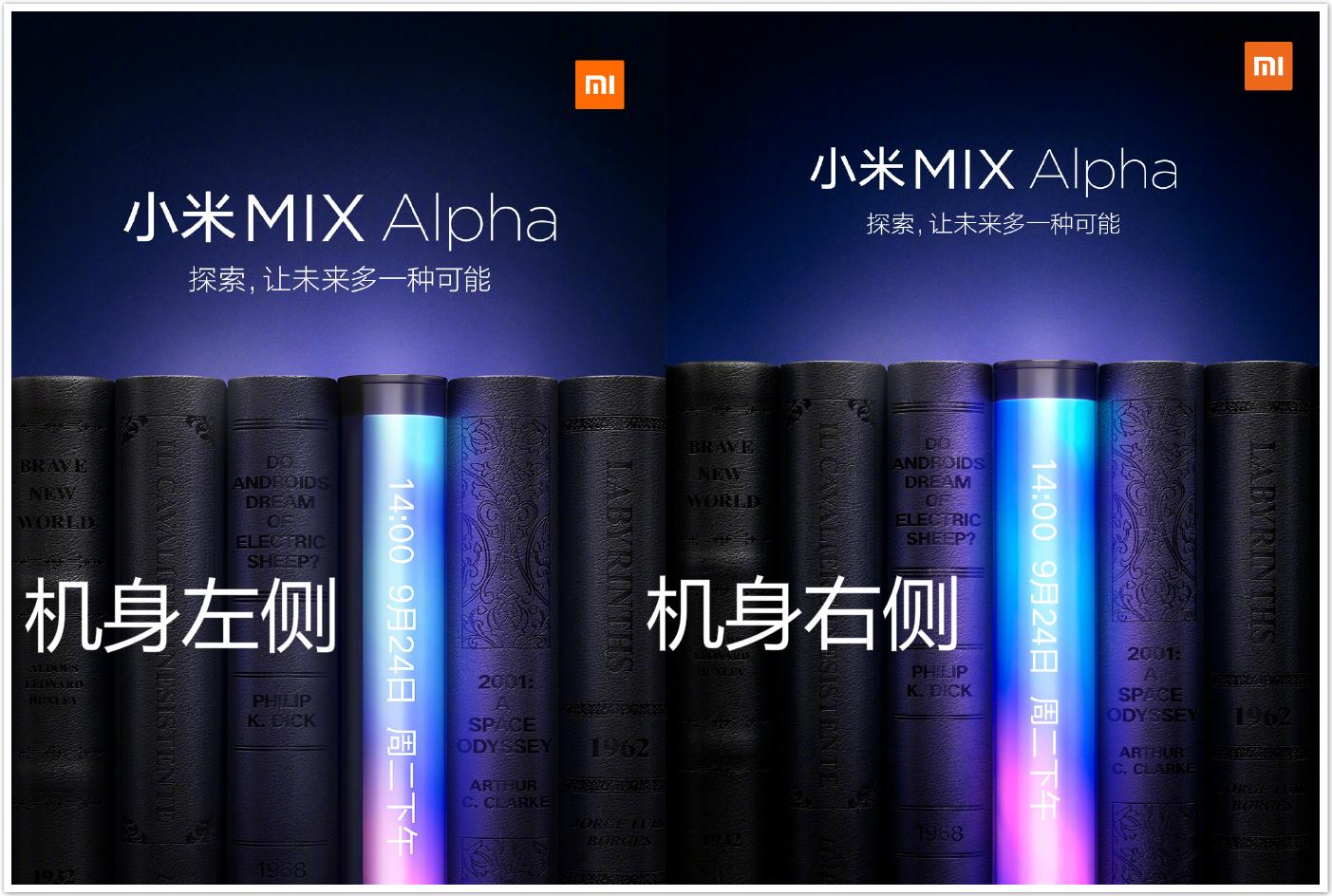 小米MIX Alpha 99%概率长这样:环绕屏+1亿像素摄像头