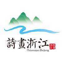 诗画浙江文旅资讯