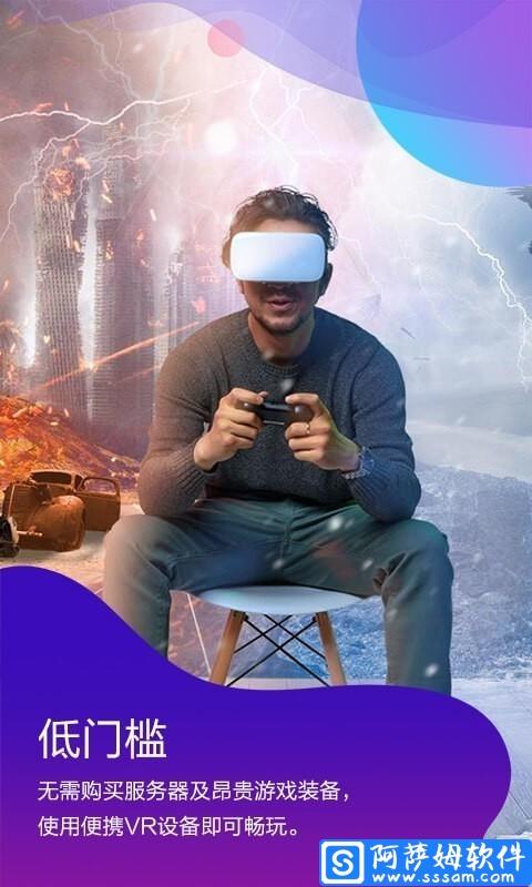天翼云VR