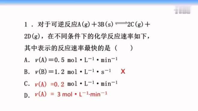 化学反应速率大小的比较方法