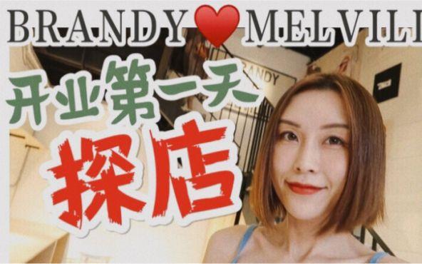 BRANDY MELVILLE上海店开业第一天!探店总结+购物分享!