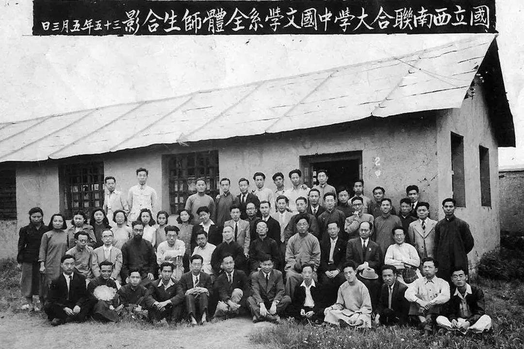 西南联大中文系师生合影