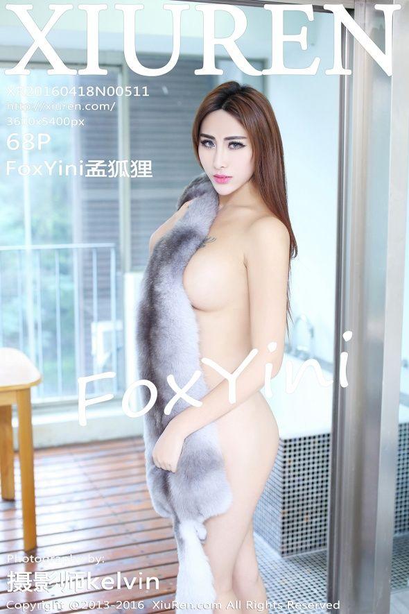 [XIUREN] 2016.04.18 FoxYini孟狐狸