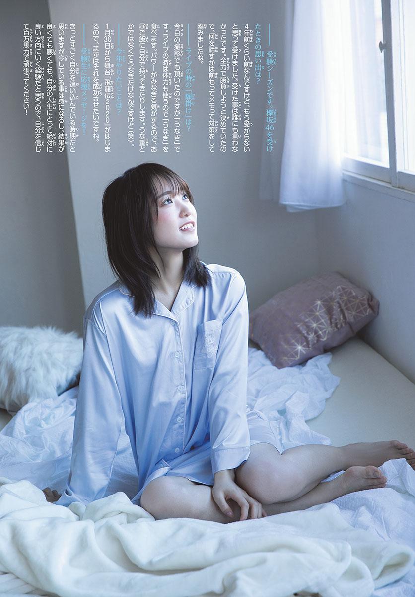 菅井友香 周刊少年Sunday 2020年第九期 周刊少年Sunday 写真集 第6张