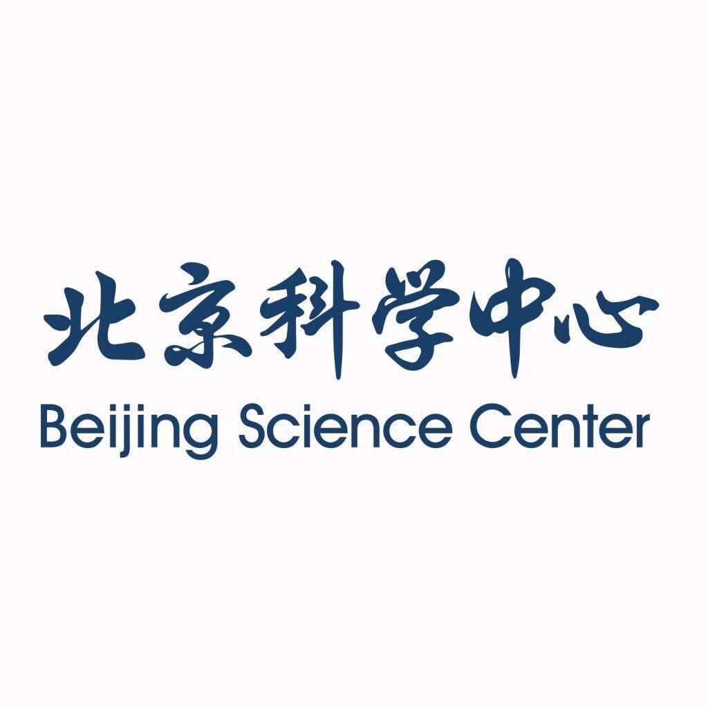 北京科学中心