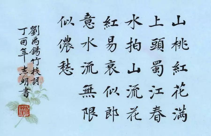 刘禹锡的这首情诗,两个比喻感动无数人,李煜也忍不住拿来借鉴!