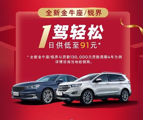 福特全新金牛座:L2级自动驾驶定义新锐精英的智能座驾