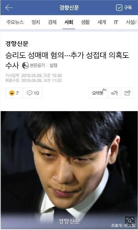 再度反转!胜利将被申请拘捕令,涉7项犯罪嫌疑,Bigbang回归存疑