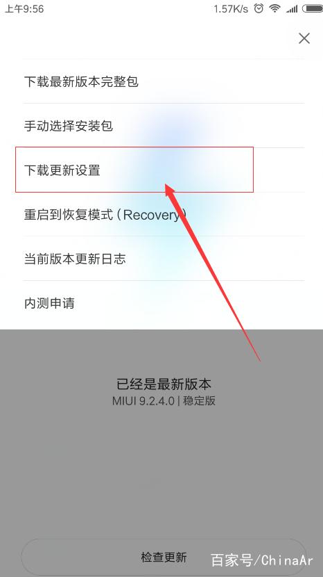 小米6手机怎么关闭系统自动更新 AR攻略 第4张