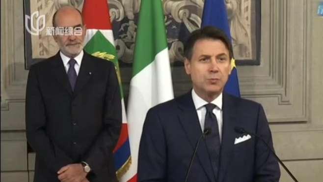 意大利:总理孔特完成组阁 新政府今将就职